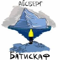 Батискаф-Танцы