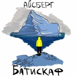 Батискаф-Ты моя звезда