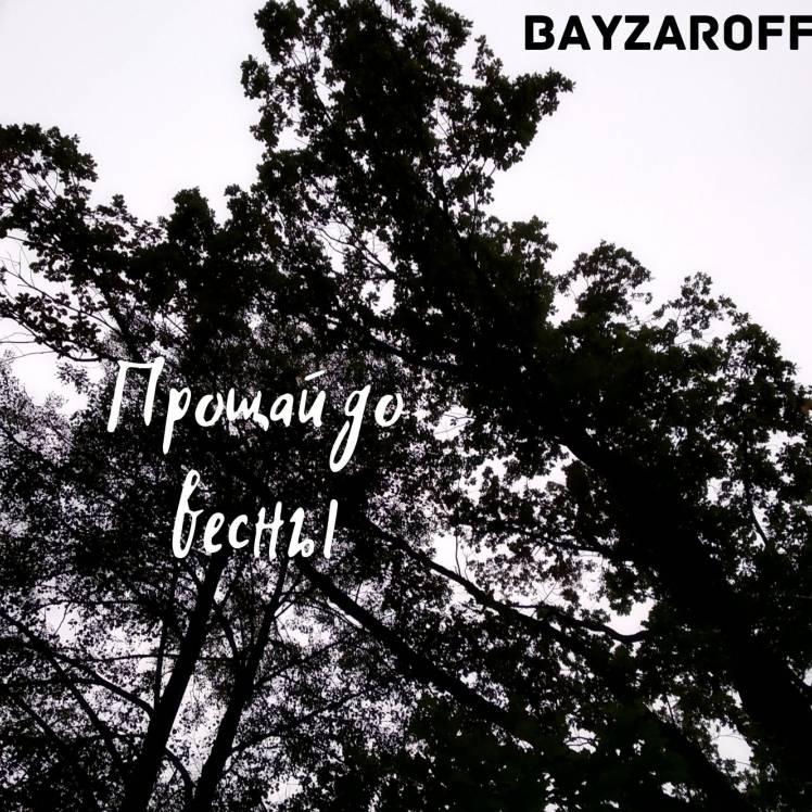 Bayzaroff-Прощай до весны
