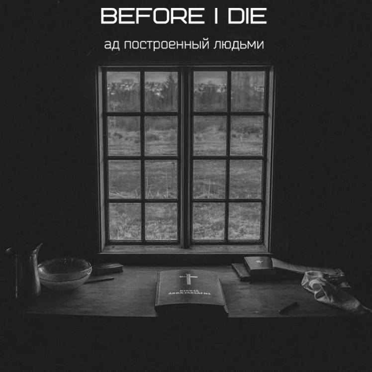 Before i die-Ад построенный людьми