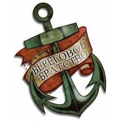 Береговое Братство - Оборотень