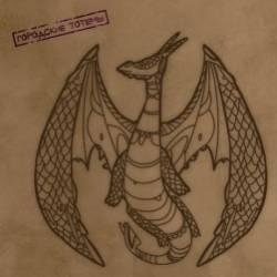 Большой Ногами-О ловле драконов