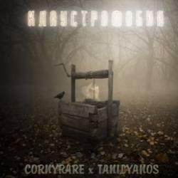 CORNYRARE x TANILYANOS-КЛАУСТРОФОБИЯ