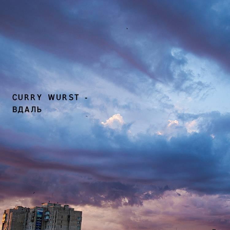CURRY WURST-ВДАЛЬ