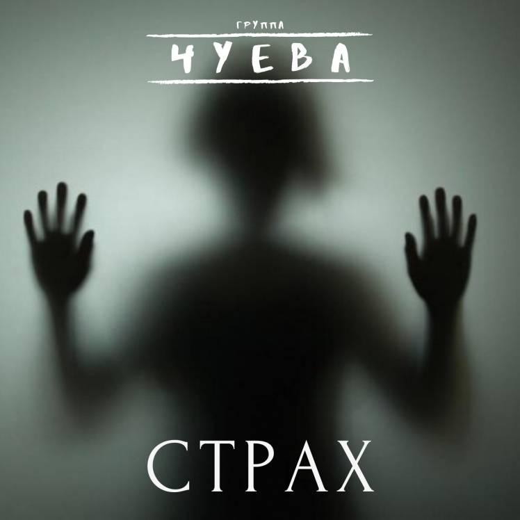 Чуева-Режиссер