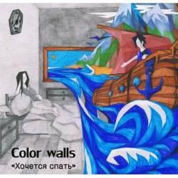 Color Walls - Хочется спать
