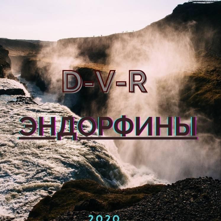 D-V-R-Эндорфины