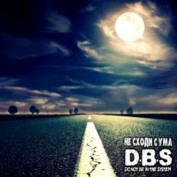 DBS-не сходи с ума