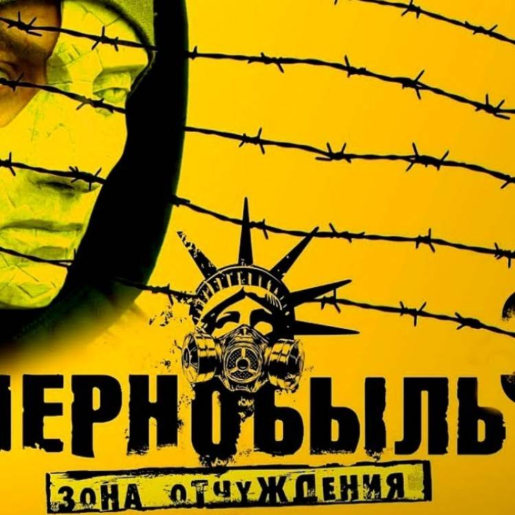 DJ XK-Чернобыль Зона Отчуждения