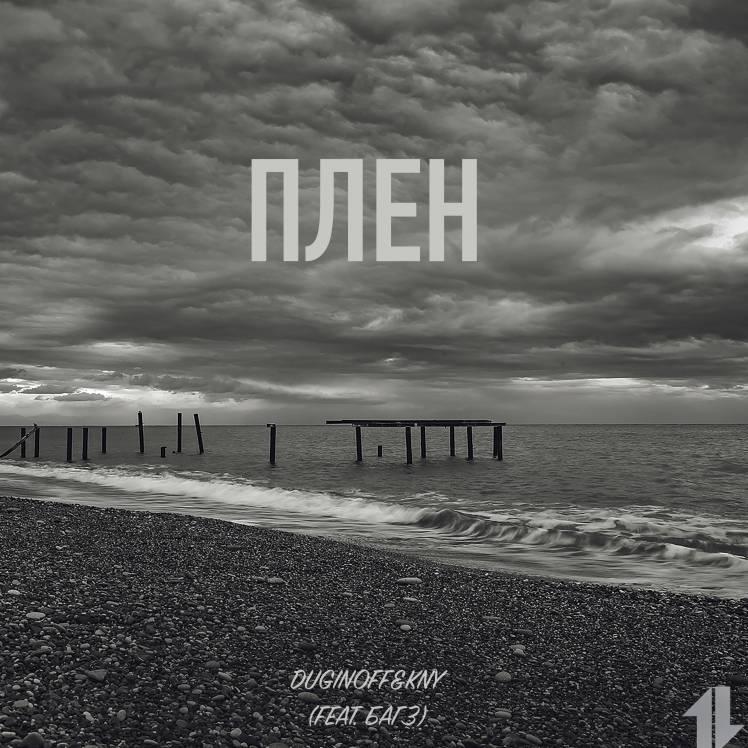 DUGINOFFKNYfeatБагз-Плен