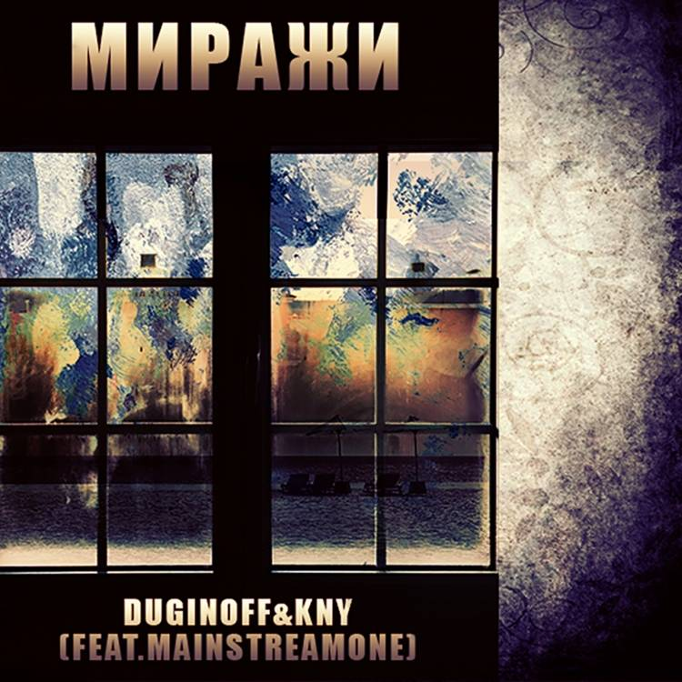 DUGINOFF featMainstreamone-Миражи