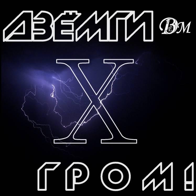 ДЗЁМГИ-Время