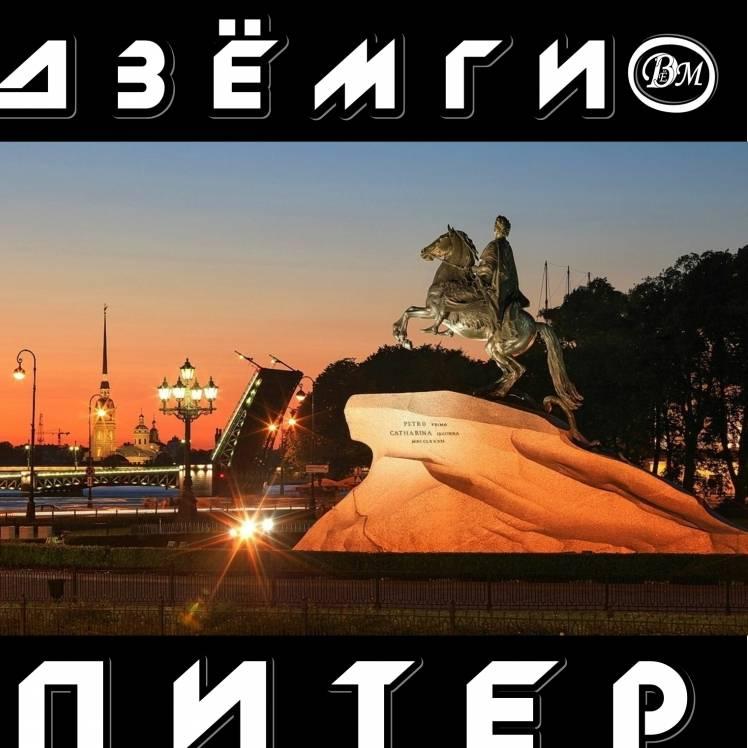 ДЗЁМГИ-Питер