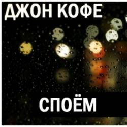 ДЖОН КФОЕ-Споём