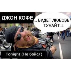 ДЖОН КОФЕ - Tonight (Не бойся)