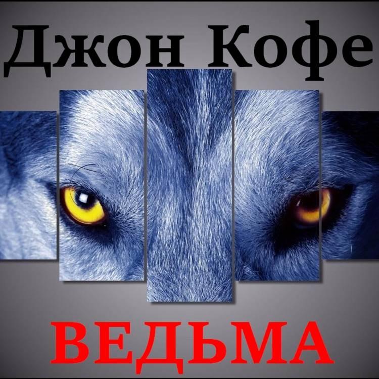 ДЖОН КОФЕ-ВЕДЬМА