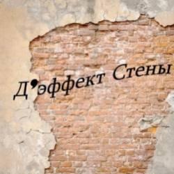 Дэффект Стены-Русский Вальс