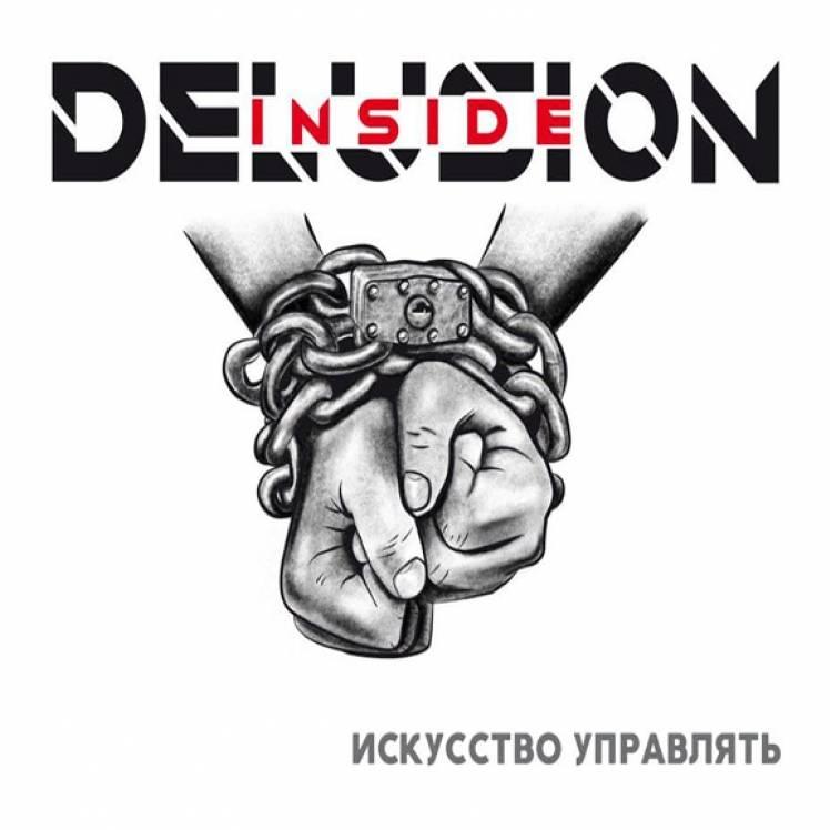 Delusion Inside-Искусство управлять