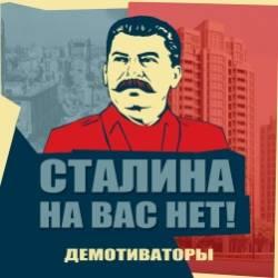 Демотиваторы-Сталина на вас нет
