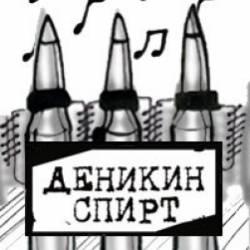 Деникин Спирт-Яма
