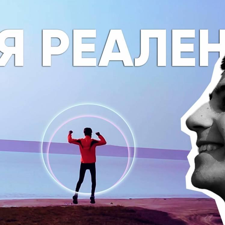 Денис Зиновьев-Я реален