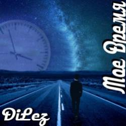 DiLez-Мое время