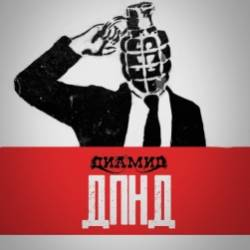 Диамид-ДПНД