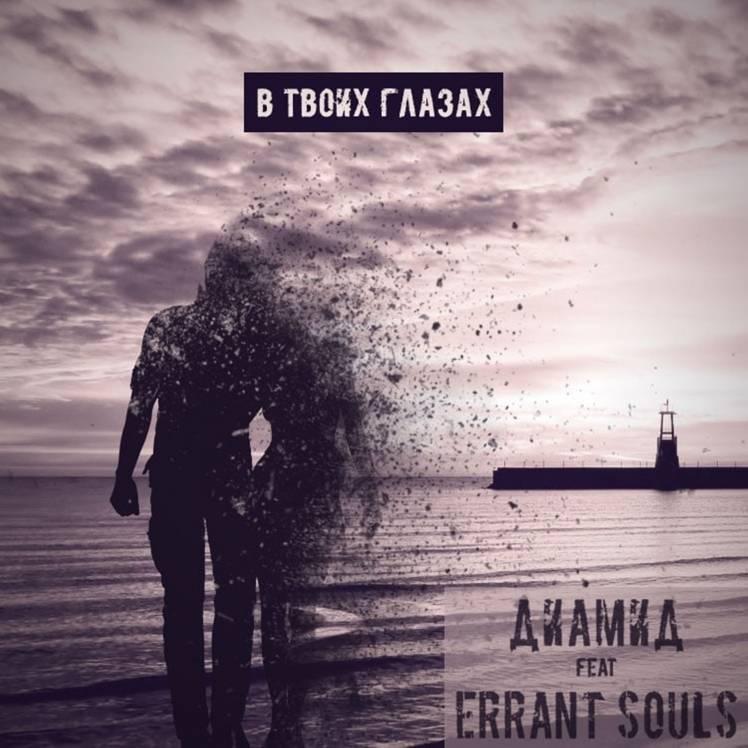 Диамид feat Errant Souls -В твоих глазах
