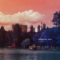 Династия-Городское лето