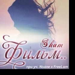 DmC N1one  Sham  FreeLam-Фильм