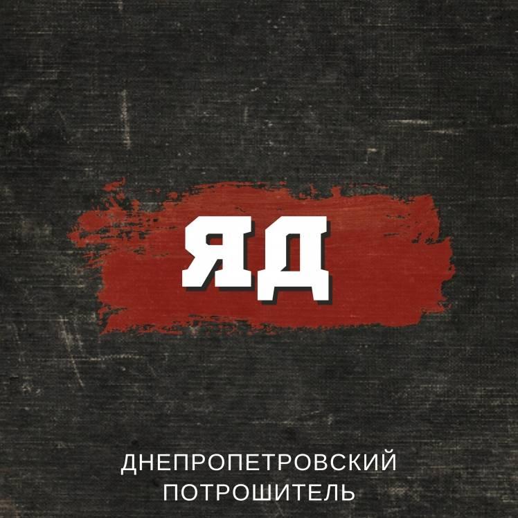 Днепропетровский Потрошитель-Яд