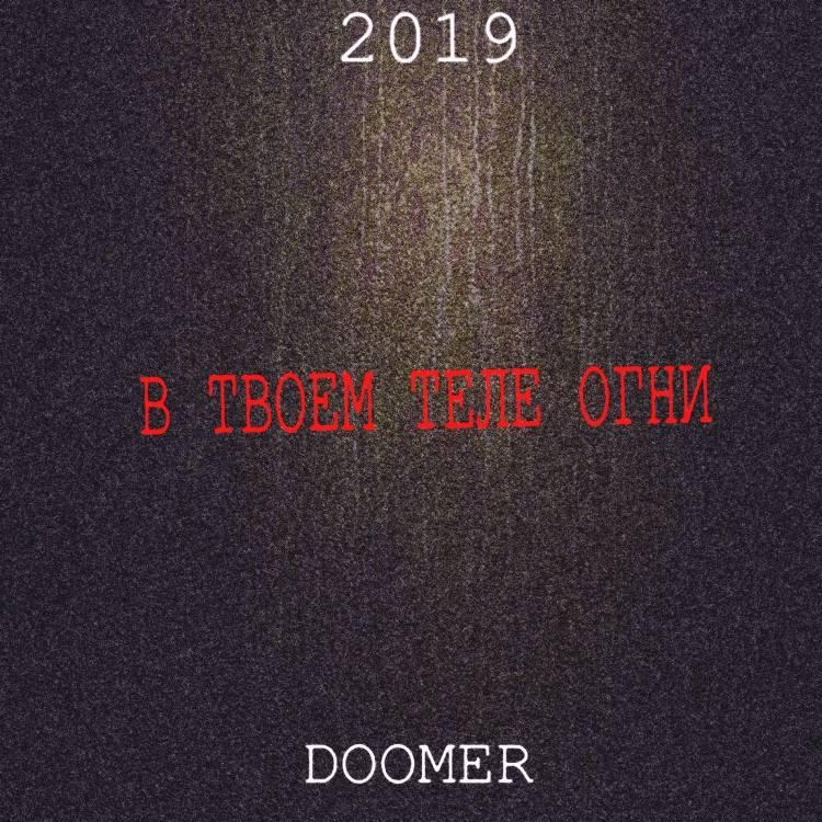 Doomer-В твоем теле огни