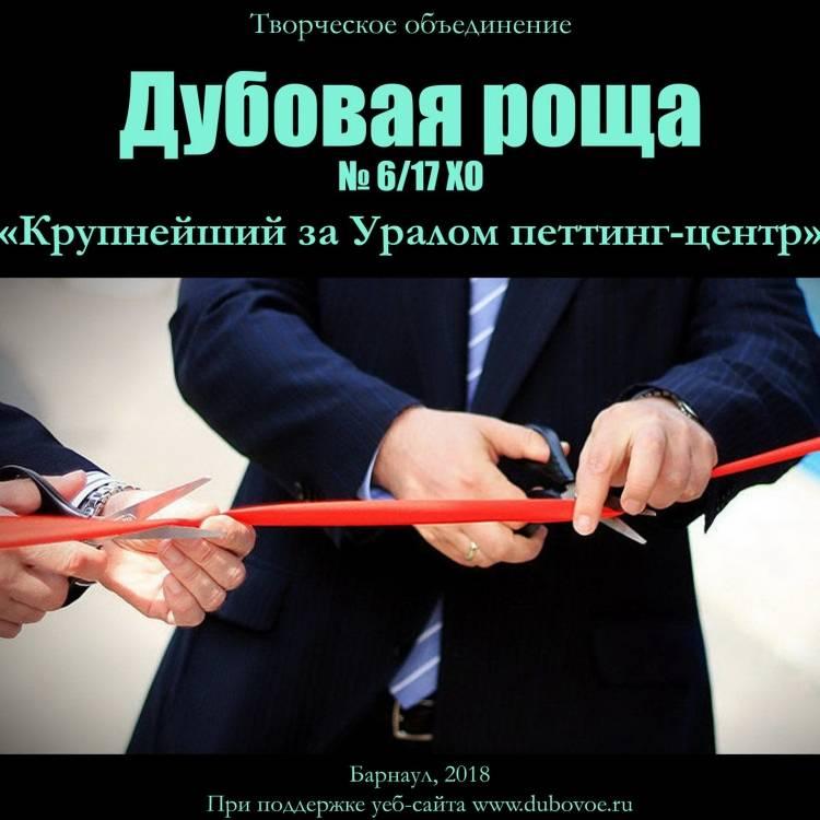 Дубовая роща-Крупнейший за Уралом петтинг-центр