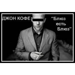 Джон Кофе - Блюз есть Блюз