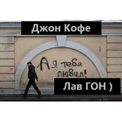 Джон Кофе - Лав ГОН)