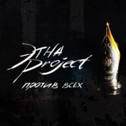 ЭТНА Project-Против Всех