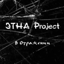 ЭТНА Project-В Отражении