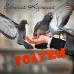 EVGENIYKYRSKIY-Голуби