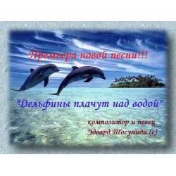 Эдвард Тосуниди - Дельфины плачут над водой