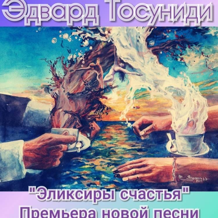 Эдвард Тосуниди-Эликсиры счастья