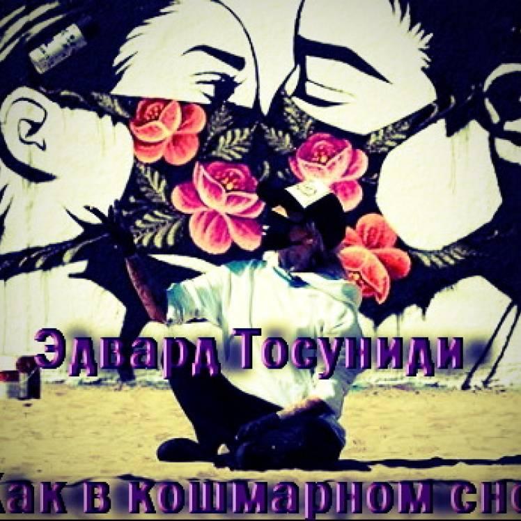Эдвард Тосуниди-Как в кошмарном сне
