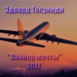 Эдвард Тосуниди-Лайнер мечты
