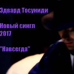 Эдвард Тосуниди-Навсегда