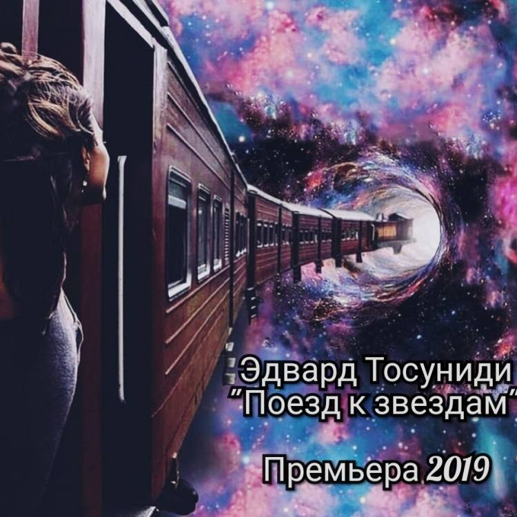 Эдвард Тосуниди-Поезд к звездам