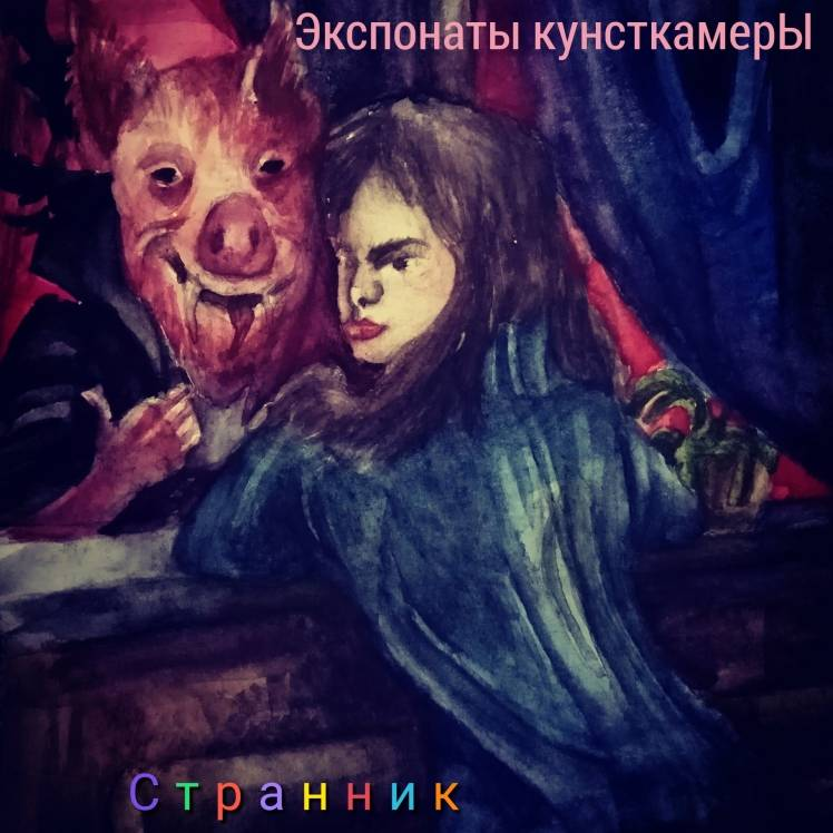 Экспонаты КунсткамерЫ-Странник