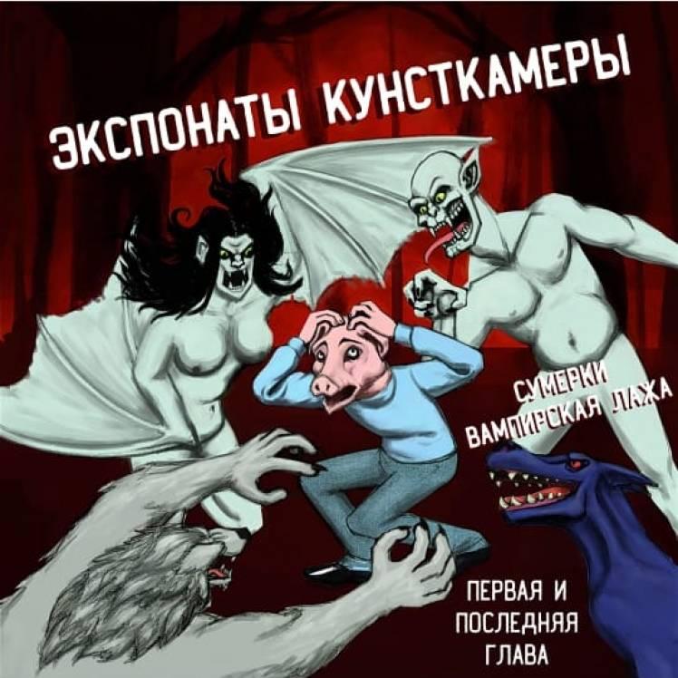 Экспонаты КунсткамерЫ-СумеркиВампирская лажа