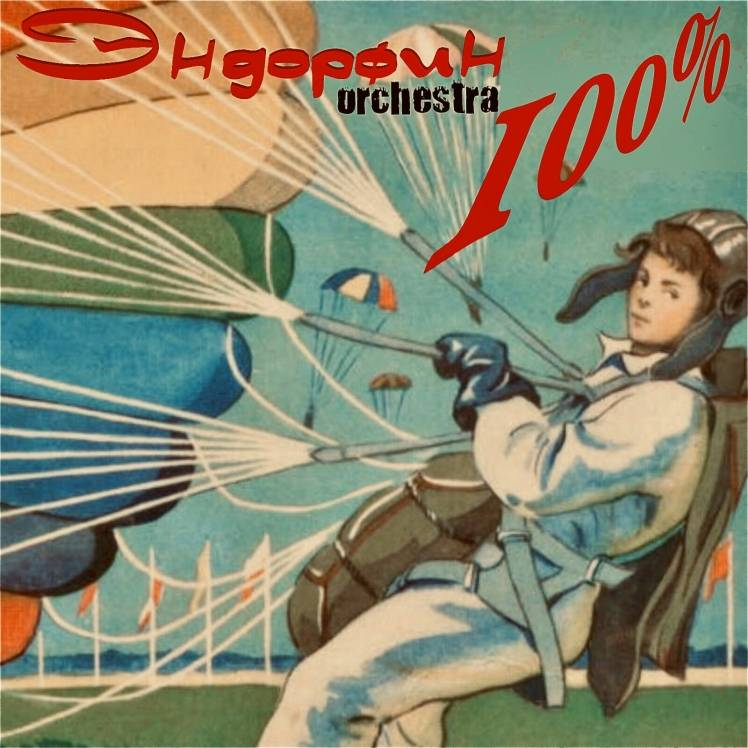 Эндорфин Orchestra - 100 процентов