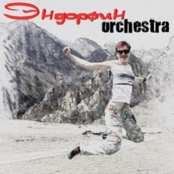 Эндорфин Orchestra- Лёгкие