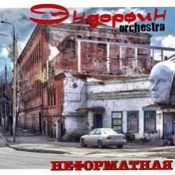 Эндорфин Orchestra-Неформатная
