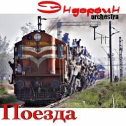 Эндорфин Orchestra- ПОЕЗДА